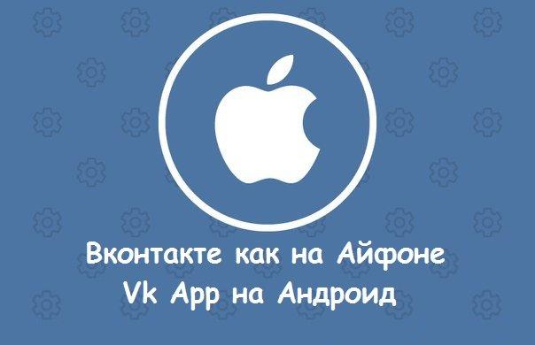 Vk App на Андроид