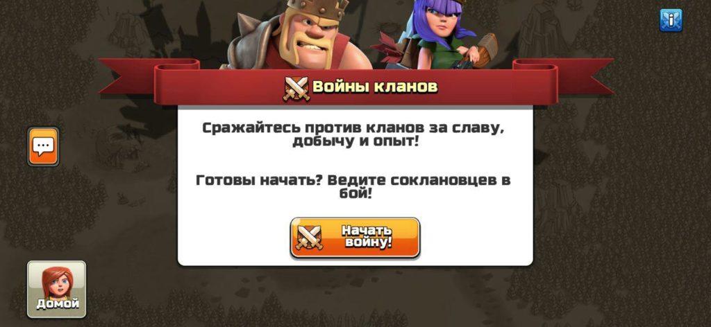 Clash of Clans взломанный на андроид