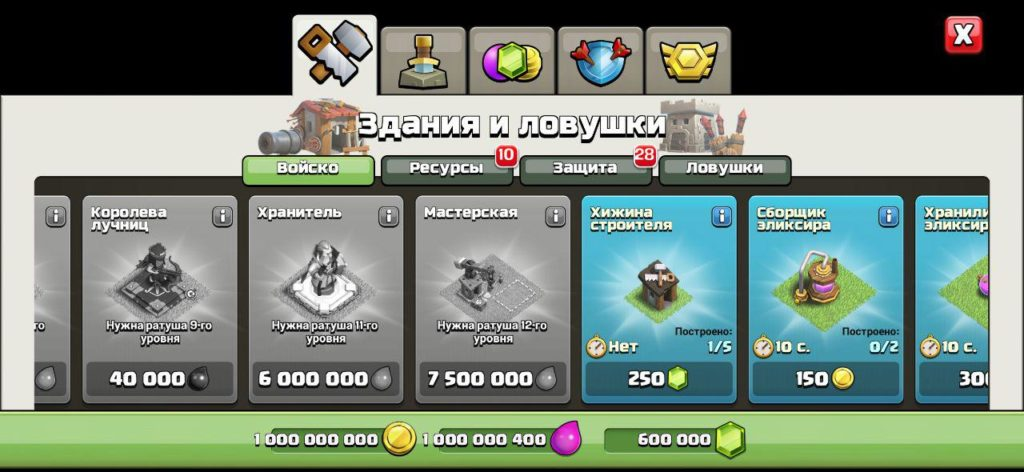 Clash of Clans мод на кристалы и гемы
