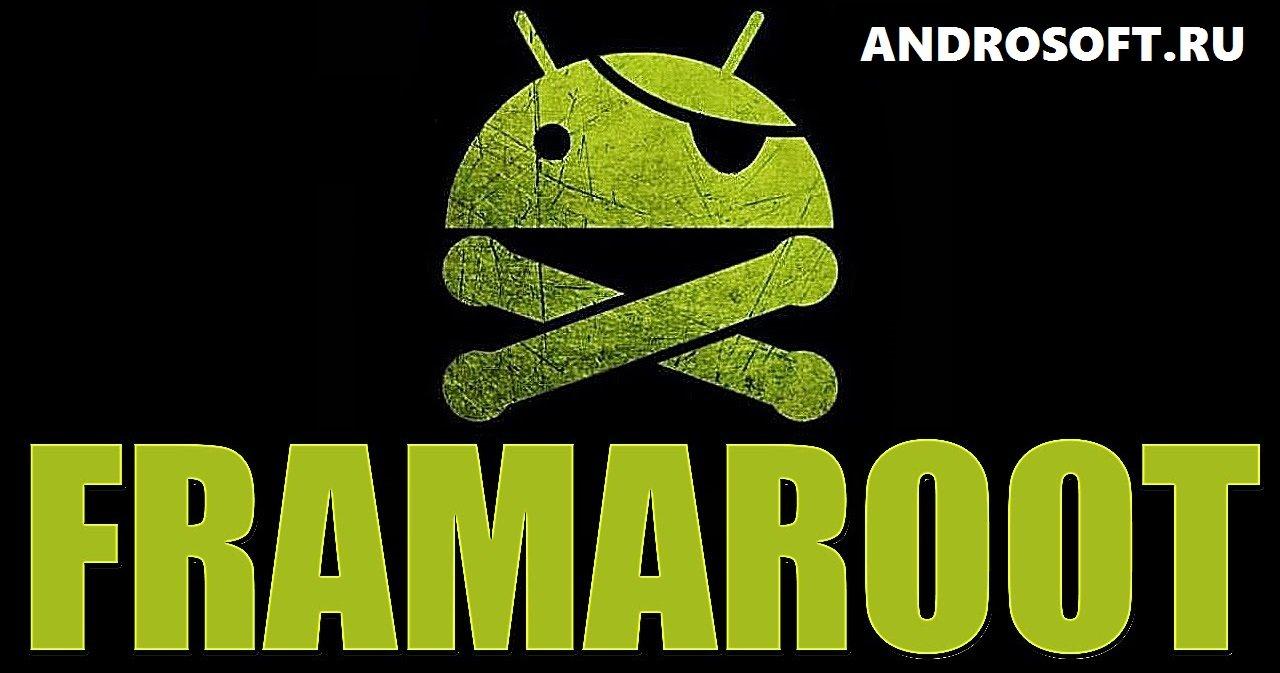 Framaroot 1.9.3 на Андроид