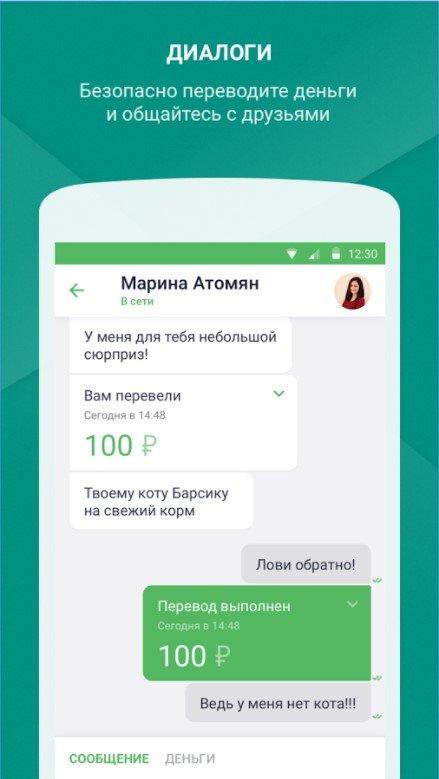 сбербанк apk