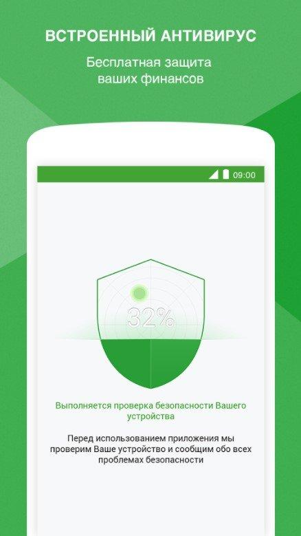 apk сбербанк онлайн