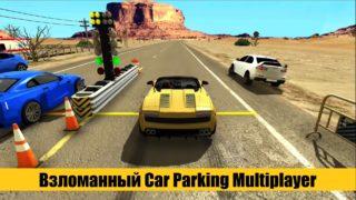 Взломанный Car Parking Multiplayer мод много денег на Андроид