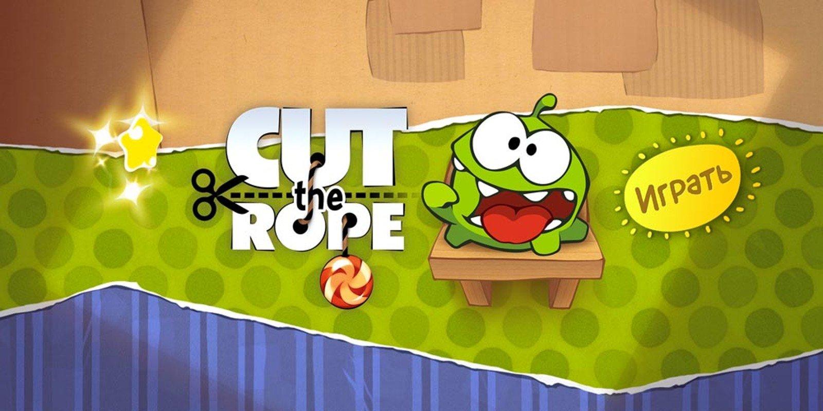 Взломанный Cut the Rope
