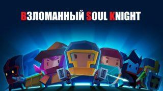 Взломанный Soul Knight на Андроид