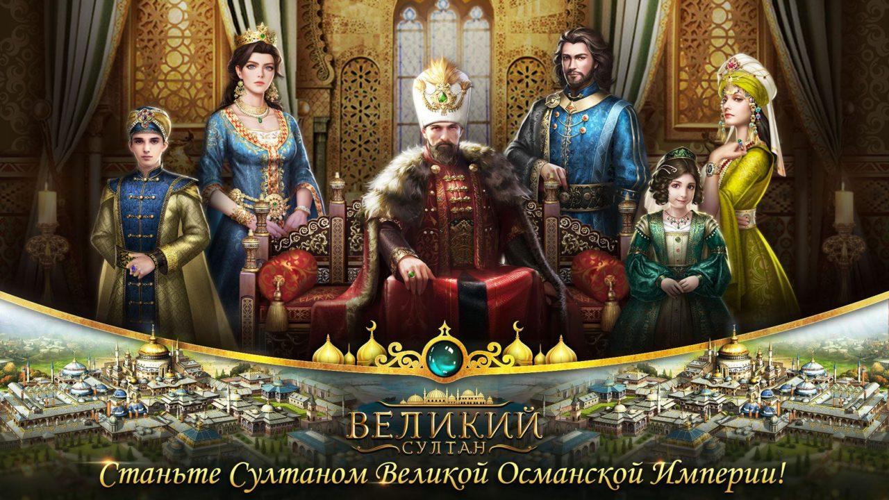 Взломанный Великий Султан