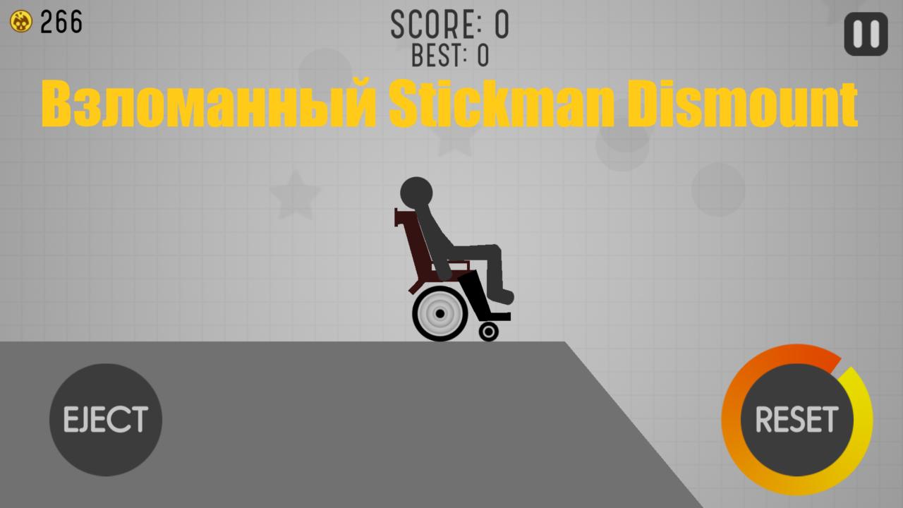 Взломанный Stickman Dismount на Андроид