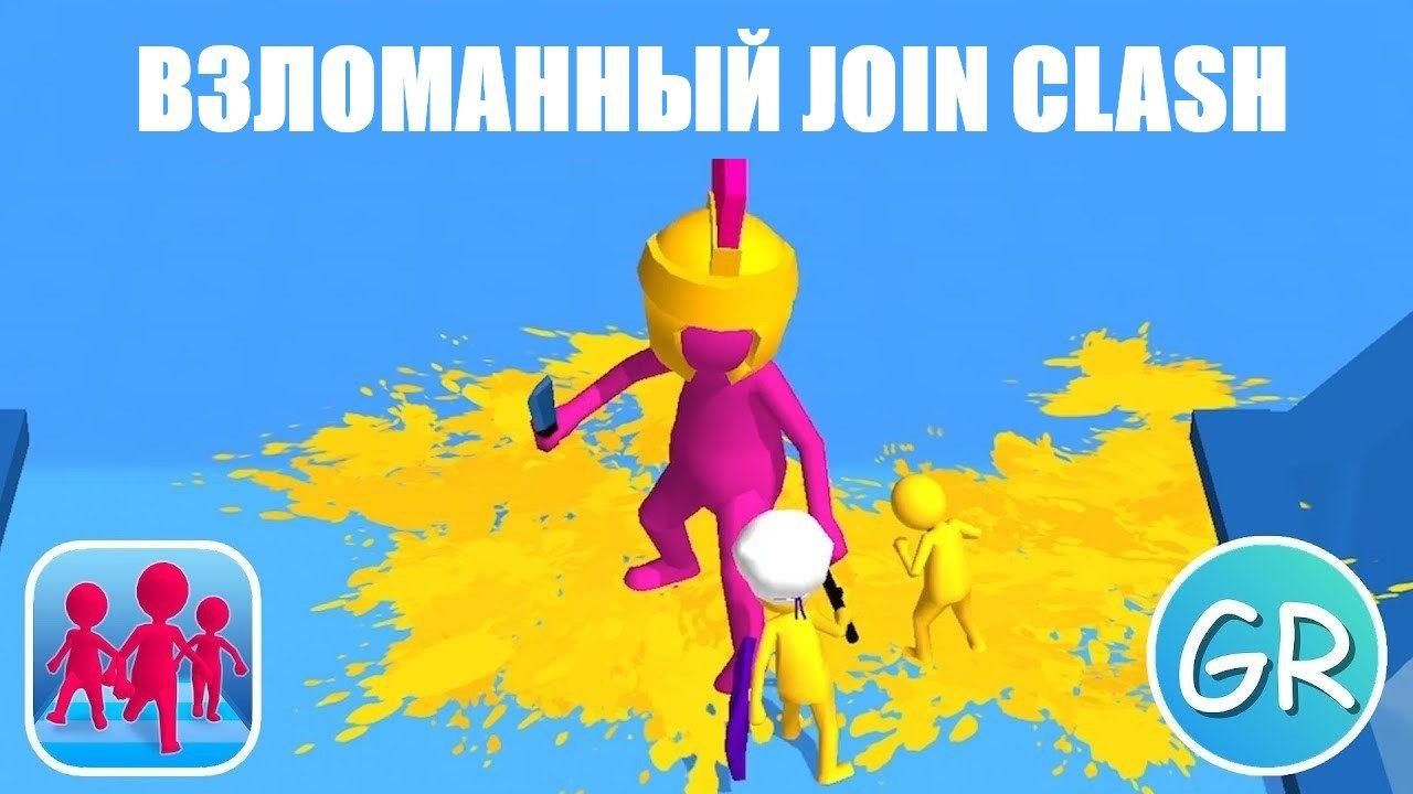 Взломанный Join Clash на Андроид