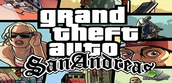 Взломанный Grand Theft Auto San Andreas на Андроид