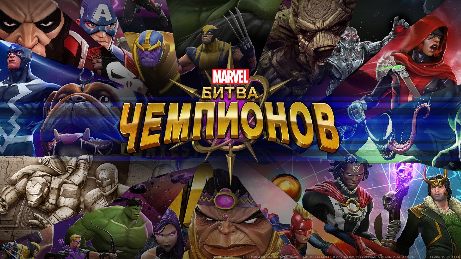Взломанный Marvel Битва чемпионов на Андроид